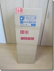 sentakubinbox