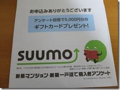 suumo1