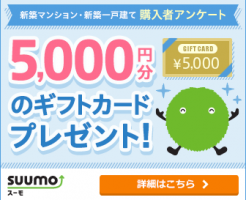 suumo5000