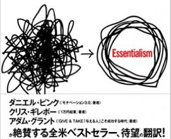 essentialthinking