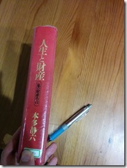jinnseitozaisan1